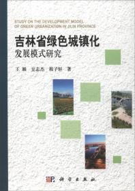 吉林省绿色城镇化发展模式研究