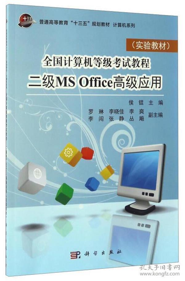 全国计算机等级考试教程二级MS Office高级应用(实验教材)