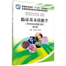 临床基本技能学(外科基本技能分册)