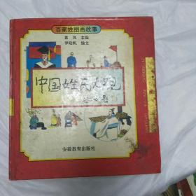 中国姓氏大观