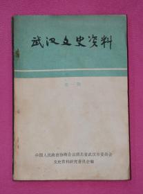 武汉文史资料(第一辑)