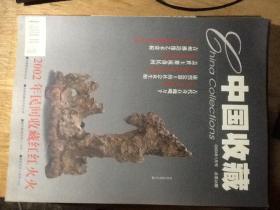 中国收藏 2003年1月号 总第25期