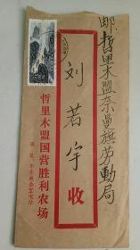 1980邮票T53【8-6】信销票