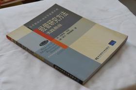 高等院校双语教学适用教材:经管研究方法