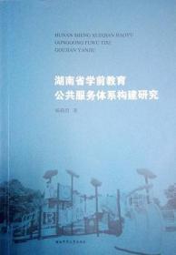 湖南省学前教育公共服务体系构建研究