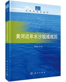 黄河近年水沙锐减成因
