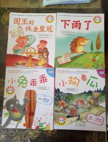 北京市《幼儿园教育指导纲要(试行)》实施细则幼儿园幸福成长教育资源库图画书系列 大班+小班 共21本合售
