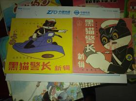 彩色系列童话―黑猫警长新辑(2)可笑的阴谋(3)惨案发生以后【两本合售】