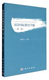 汉语国际教育学报(第一辑)