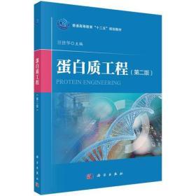 蛋白质工程(第二版)