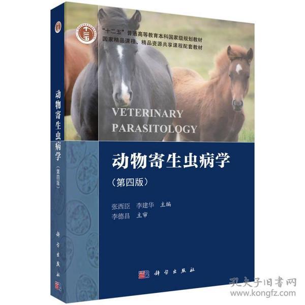 动物寄生虫病学