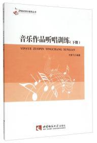 正版 音乐作品听唱训练- 王高飞 西南师范大学出版社 9787562175339ai2