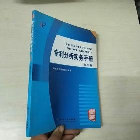 专利分析实务手册(试用版)