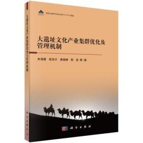 大遗址文化产业集群优化与管理机制朱海霞 等 著