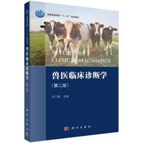 兽医临床诊断学-(第二版)