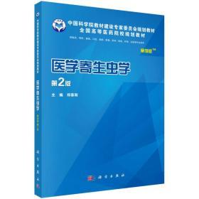 医学寄生虫学-第2版-案例版