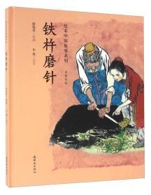 铁杵磨针(中英双语)/绘本中国故事系列