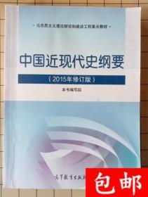 包邮正版 中国近现代史纲要(2015年修订版)