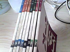 美术(1999年2、3、5、6、7、8、9、12 共8本合售)