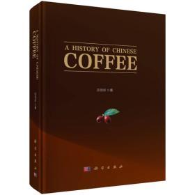 中国咖啡史(英文版)
