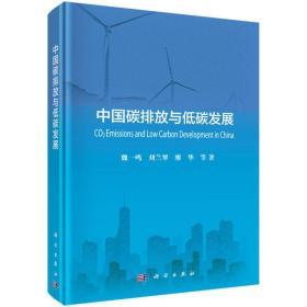 中国碳排放与低碳发展