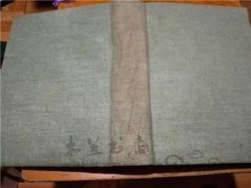 原版日本法律 刑事博物园錄 16开布面精装 766页500多页图片 重4斤多