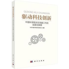 驱动科技创新(中国科学院京区党建工作的实践与探索)