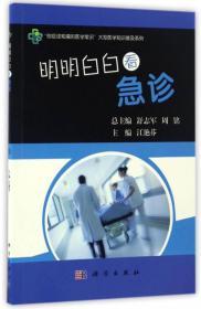 """""""你应该知道的医学常识""""大型医学知识普及系列:明明白白看急诊"""
