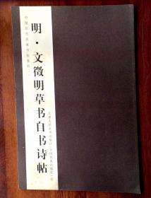 中国历代名家书法卷折:明·文征明草书自书诗帖