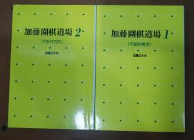 加藤围棋道场    1序盘的构想~2手筋和攻防两册