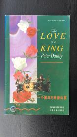 一个国王的爱情故事(书虫.牛津英汉双语读物)