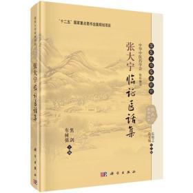 张大宁临证医话集