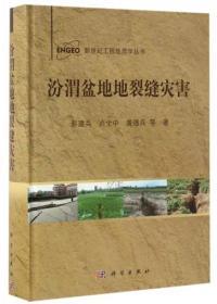 新世纪工程地质学丛书:汾渭盆地地裂缝灾害