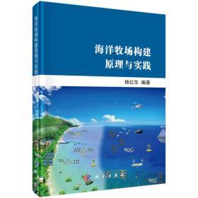海洋牧场构建原理与实践