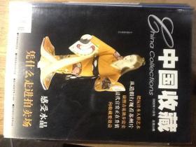 中国收藏2002年11月号 总第23期
