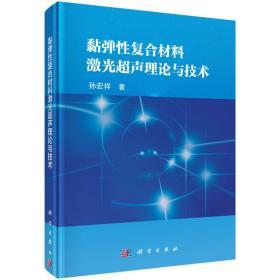黏弹性复合材料激光超声理论与技术