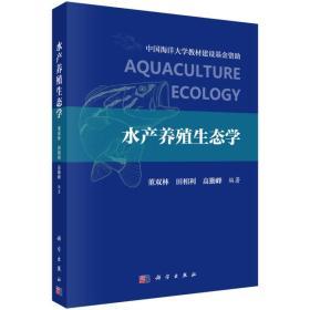 水产养殖生态学