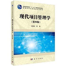 """普通高等教育""""十一五""""国家级规划教材·管理科学名家精品系列教材:现代项目管理学(第四版)"""