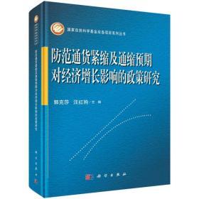 9787030517562-hs-防范通货紧缩及通缩预期对经济增长影响的政策研究