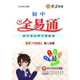 燎原教育 全易通 数学九年级上(人教版)(2012年4月印刷)