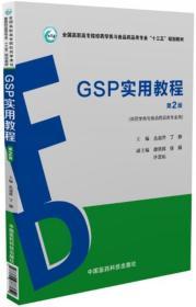 """GSP实用教程(第2版)(全国高职高专院校药学类与食品药品类专业""""十三五""""规划教材)"""