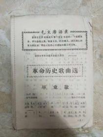 革命历史歌曲选【有毛主席语录】