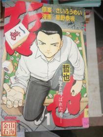 日语原版漫画 哲也 雀圣と呼ばれた男  1-16 18,19,20,23  共20册