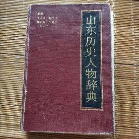 山东历史人物辞典