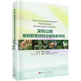 深圳山地植物群落结构与植物多样性
