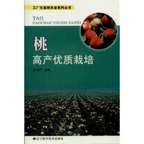 桃高產優質栽培