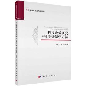 科技政策研究之科学计量学方法