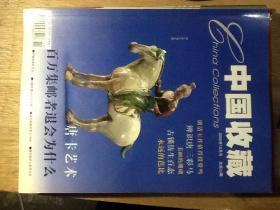 中国收藏2002年10月号总第22期