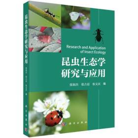 昆虫生态学研究与应用