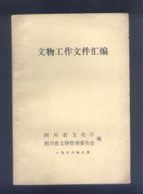 1986年文物工作文件汇编